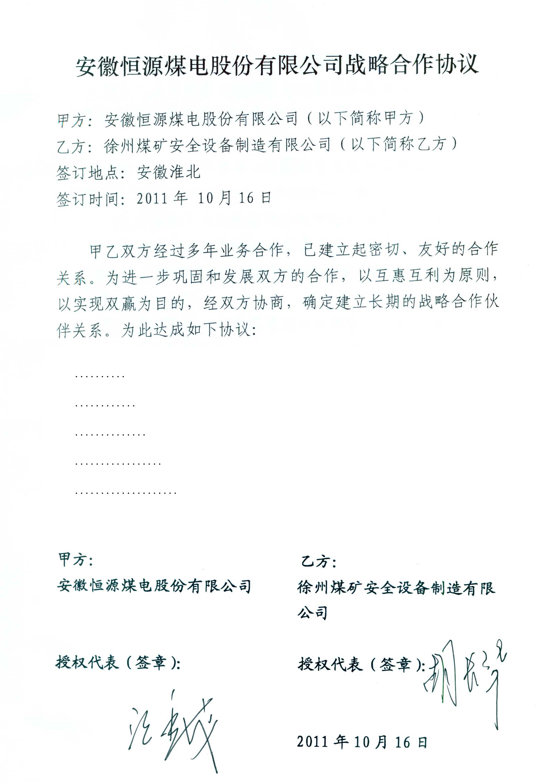 有限公司签署战略合作协议